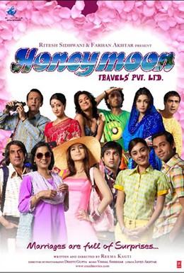 Постер фильма Путешествие в медовый месяц (2007)
