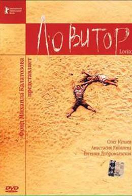 Постер фильма Ловитор (2005)