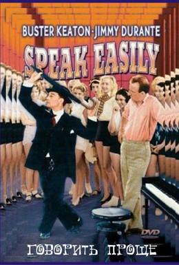 Постер фильма Разговаривай свободнее (1932)