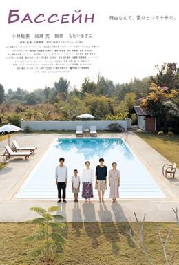 Постер фильма Бассейн (2009)