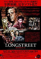 Лонгстрит (1971)