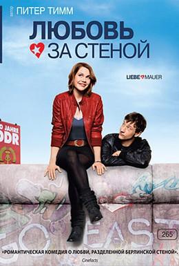 Постер фильма Любовь за стеной (2009)