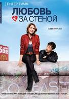 Любовь за стеной (2009)