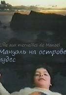 Мануэль на острове чудес (1984)