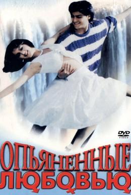Постер фильма Опьяненные любовью (1995)