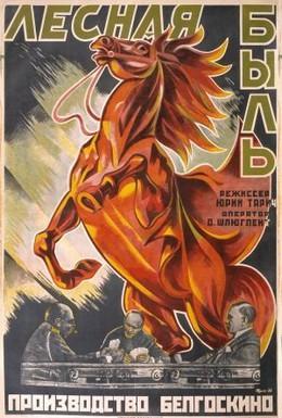 Постер фильма Лесная быль (1926)