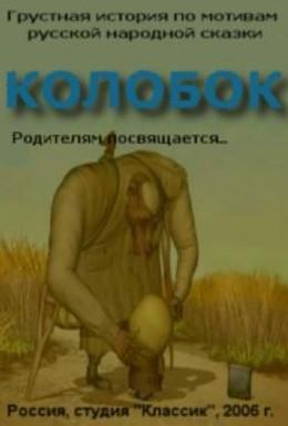 Постер фильма Колобок (2006)