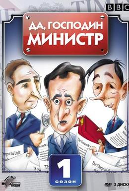 Постер фильма Да, господин министр (1980)