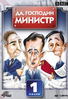 Да, господин министр (1980)