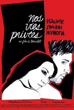 Постер фильма Наши частные жизни (2007)