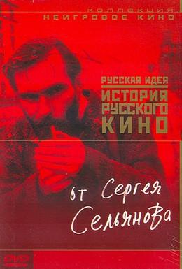 Постер фильма История русского кино от Сергея Сельянова (1995)