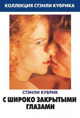 Постер фильма С широко закрытыми глазами (1999)