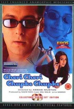 Постер фильма Чужой ребенок (2001)