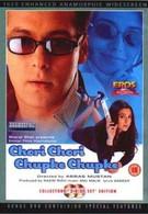 Чужой ребенок (2001)