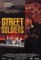 Уличные солдаты (1991)