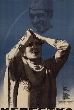 Постер фильма Невестка (1972)