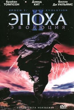 Постер фильма Эпоха 2: Эволюция (2003)