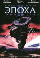 Эпоха 2: Эволюция (2003)