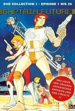 Постер фильма Капитан Фьючер (1978)