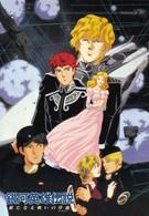 Легенда о героях Галактики: Увертюра к новой войне (1993)