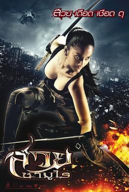 Постер фильма Победительница (2009)