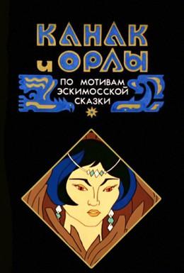 Постер фильма Канак и орлы (1993)