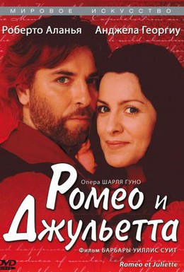 Постер фильма Ромео и Джульетта (2002)