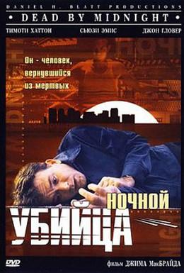Постер фильма Ночной убийца (1997)