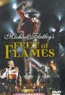 Огненные ноги (1998)