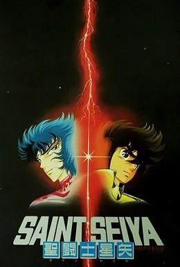 Постер фильма Рыцари Зодиака: Фильм третий (1988)