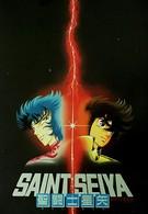 Рыцари Зодиака: Фильм третий (1988)