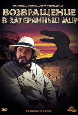 Постер фильма Возвращение в Затерянный Мир (1992)