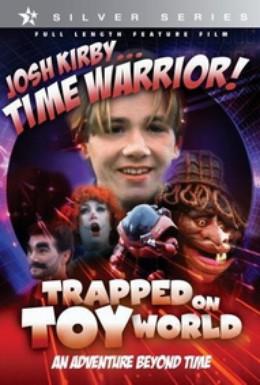 Постер фильма Воин во времени: В мире игрушек (1995)