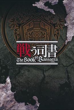 Постер фильма Боевые Библиотекари: Книга Банторры (2009)