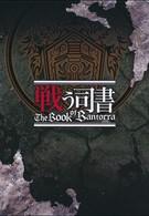 Боевые Библиотекари: Книга Банторры (2009)