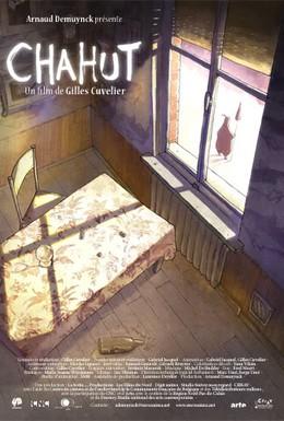 Постер фильма Галдеж (2005)