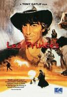 Князья (1983)