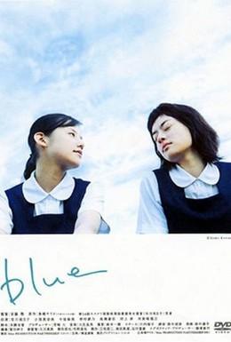 Постер фильма Синева (2002)