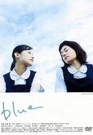Синева (2002)