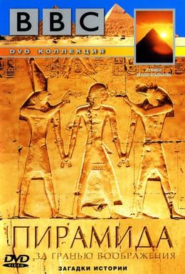 Постер фильма BBC: Пирамида. За гранью воображения (2002)