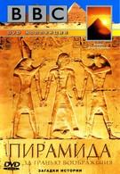 BBC: Пирамида. За гранью воображения (2002)