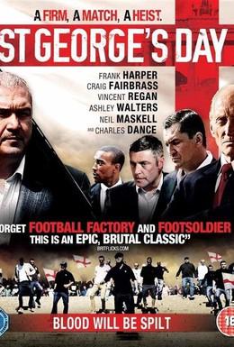 Постер фильма День Святого Георгия (2012)