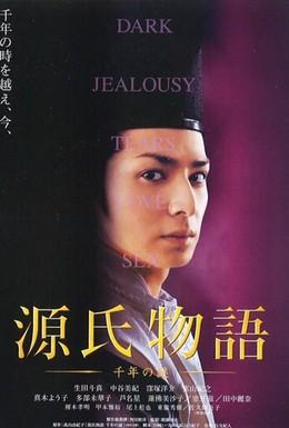 Постер фильма Повесть о Гэндзи (2011)