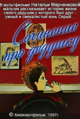Постер фильма Сочинение про дедушку (1987)