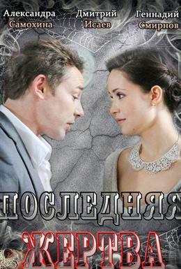 Постер фильма Последняя жертва (2013)