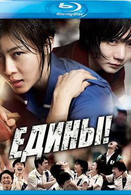 Постер фильма Едины (2012)