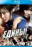 Едины (2012)