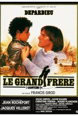Постер фильма Старший брат (1982)