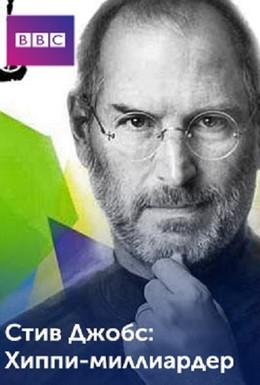 Постер фильма Стив Джобс: Хиппи с миллиардом долларов (2011)