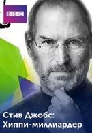 Стив Джобс: Хиппи с миллиардом долларов (2011)